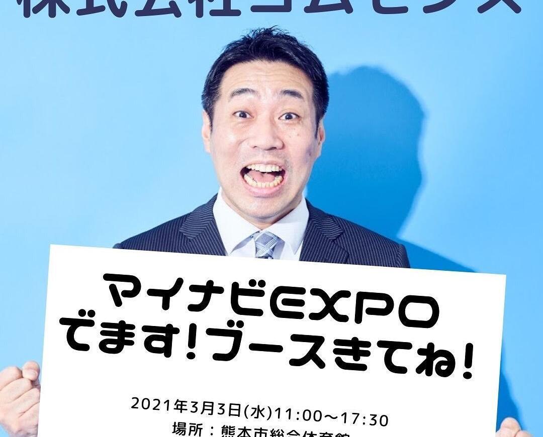 3月3日(水)【満員御礼】マイナビ就職EXPO熊本終了