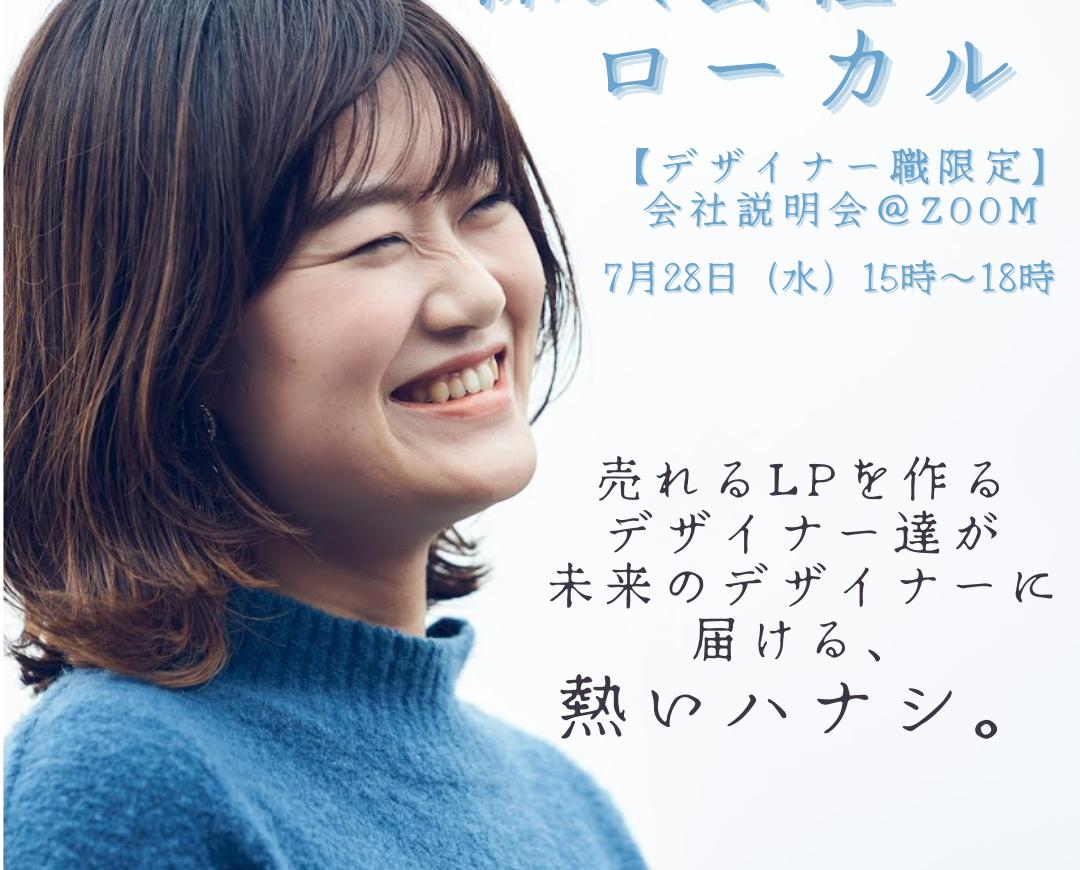 【PR】7/28(水)デザイナー職限定の説明会を行います!
