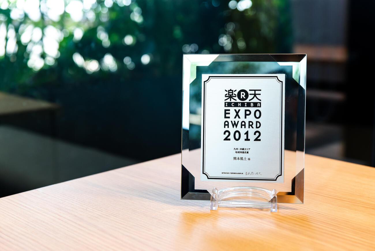 楽天EXPO賞(地域特産品賞)を受賞