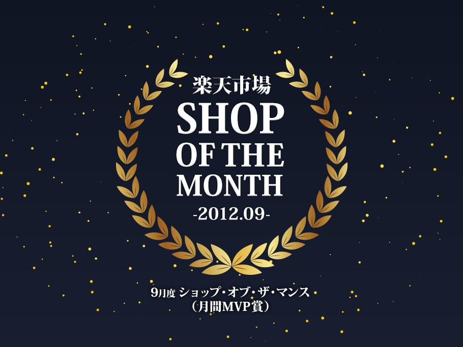 ショップ・オブ・ザ・マンス(月間MVP賞)を受賞(9月)