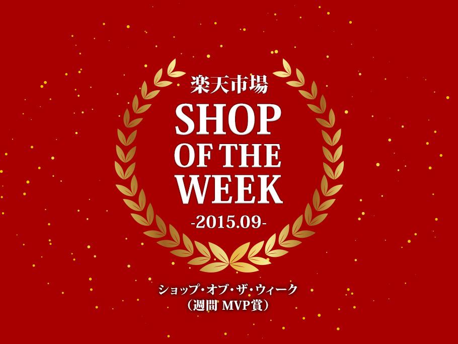 ショップ・オブ・ザ・ウィーク(週間MVP賞)を受賞