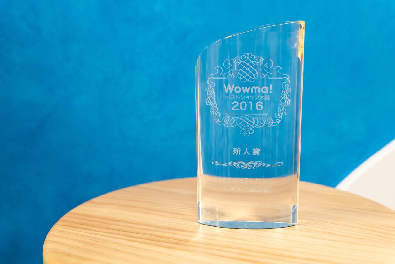 ベストショップアワード2016「新人賞」を受賞