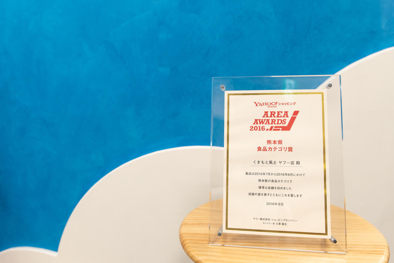 AREA AWARDS 2016「熊本県 食品カテゴリ賞」を受賞