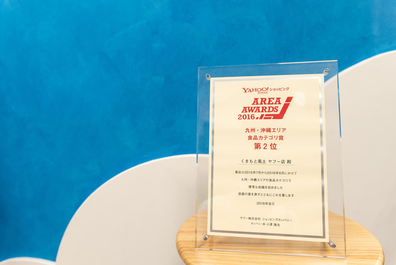 AREA AWARDS 2016「九州・沖縄エリア 食品カテゴリ賞2位」を受賞
