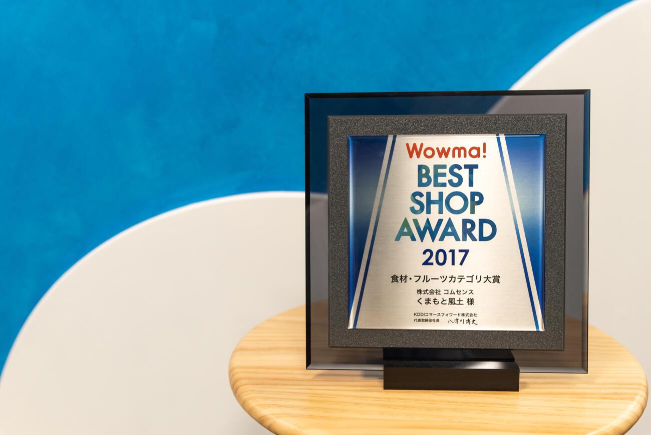 ベストショップアワード2017「食材・フルーツカテゴリ大賞」を受賞