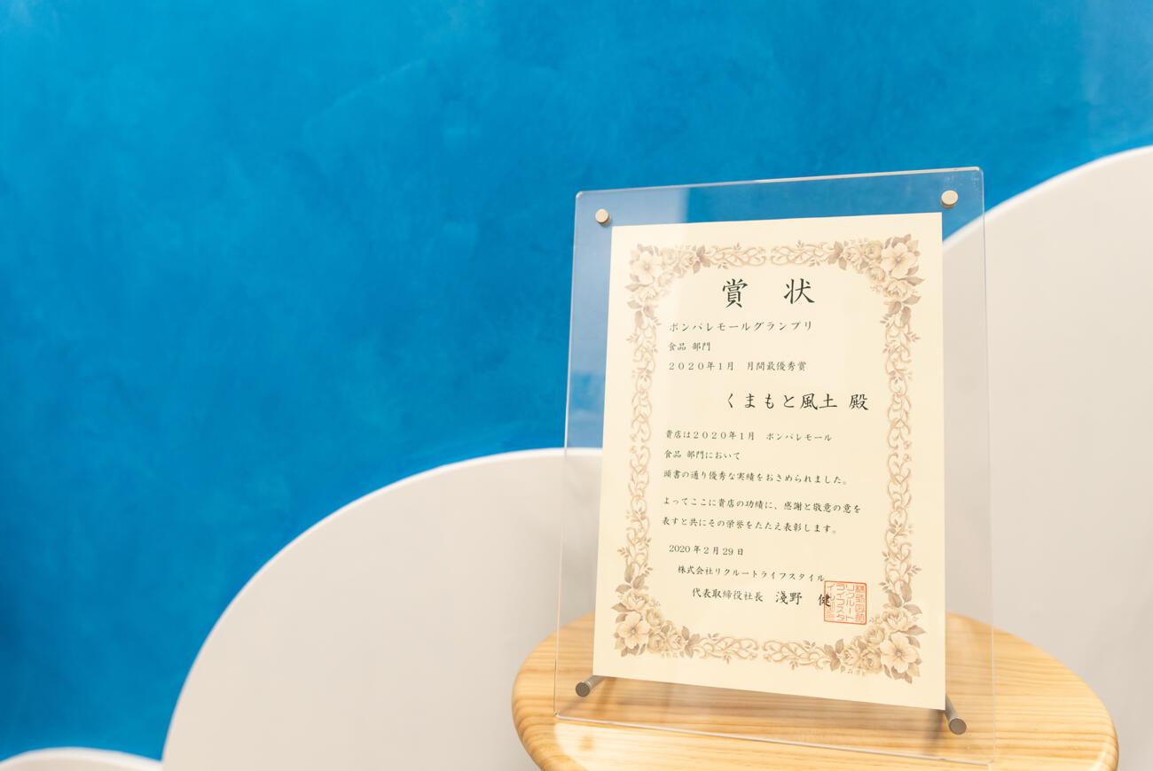 ポンパレグランプリ2020 食品部門「月間最優秀賞」を受賞(1月)