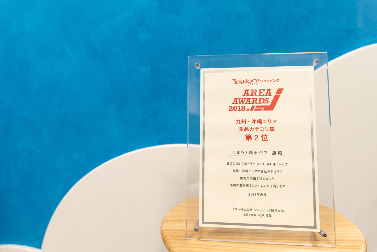 AREA AWARDS 2018「九州・沖縄エリア 食品カテゴリ賞2位」を受賞