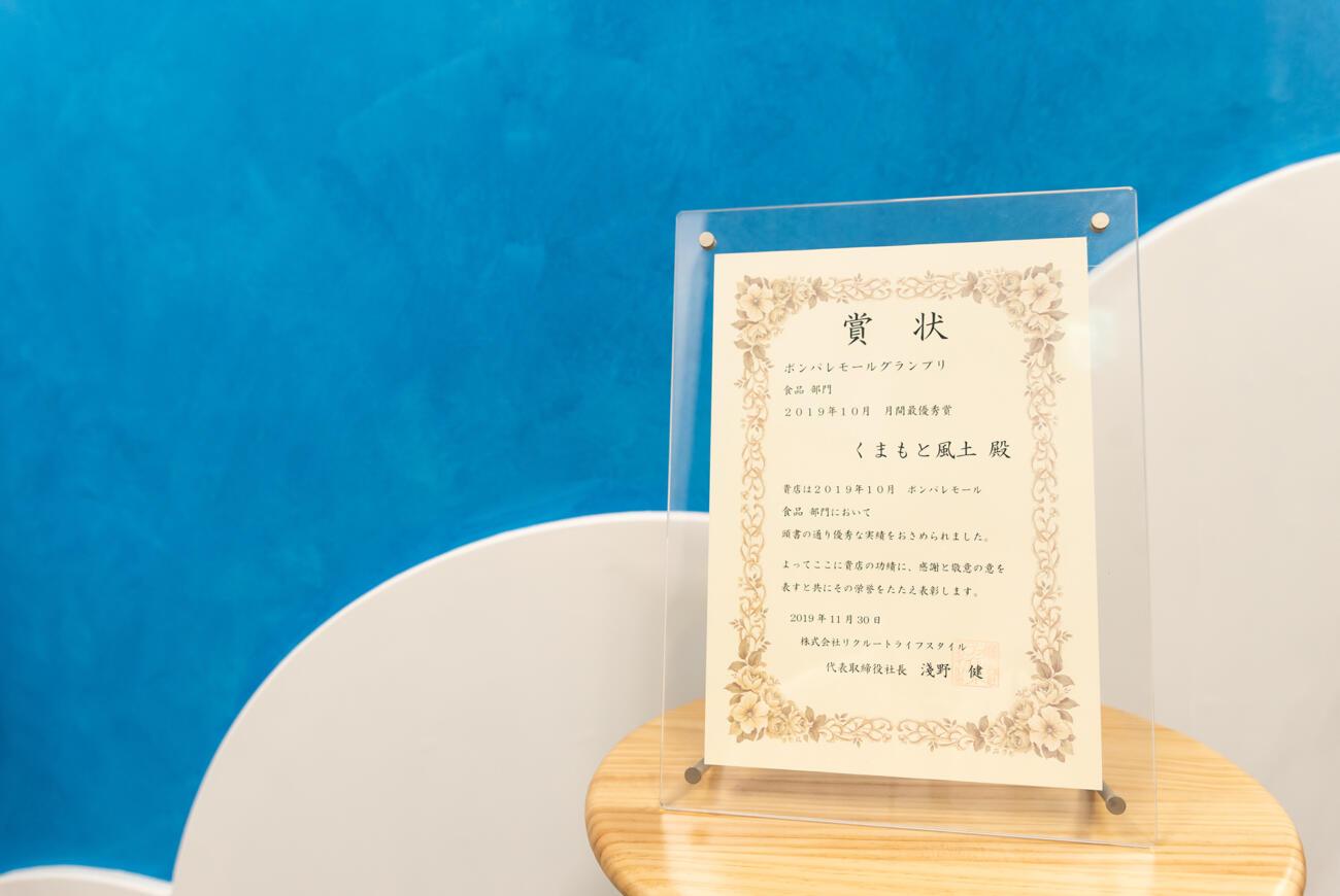 ポンパレグランプリ2019 食品部門「月間最優秀賞」を受賞(10月)