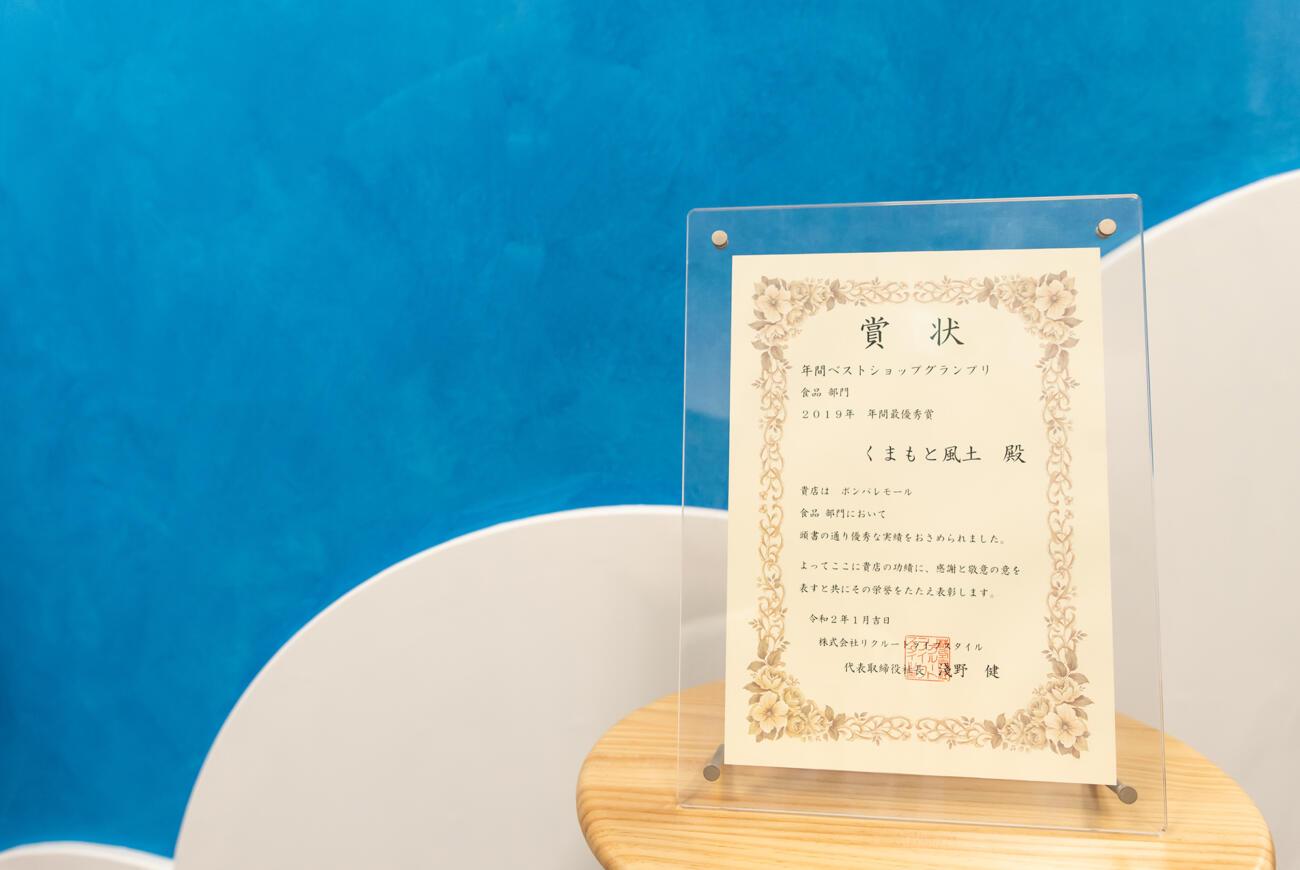 年間ベストショップグランプリ2019 食品部門「年間最優秀賞」を受賞