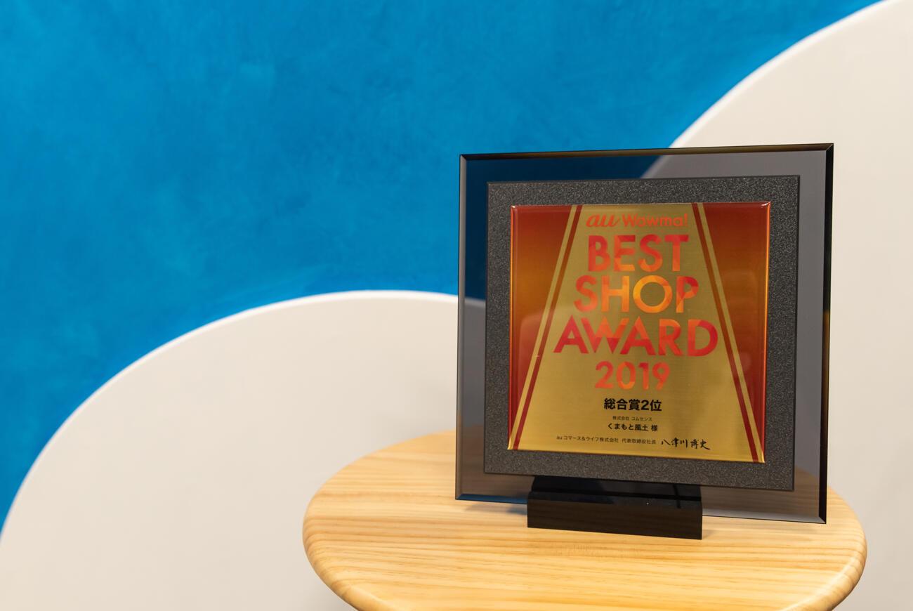 ベストショップアワード2019「総合賞 第2位」を受賞