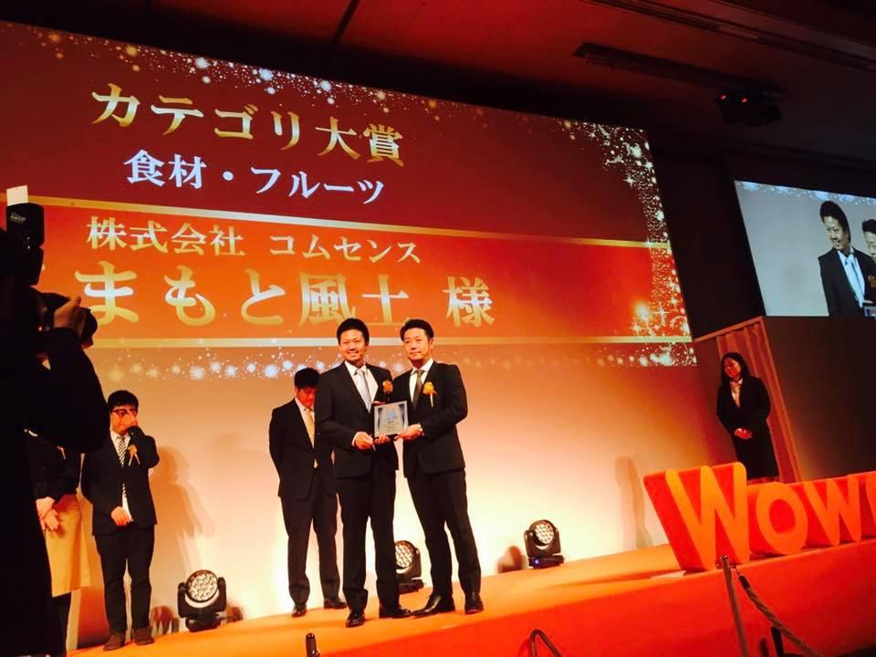 AREA AWARDS 2019「熊本県食品カテゴリー賞1位」を受賞