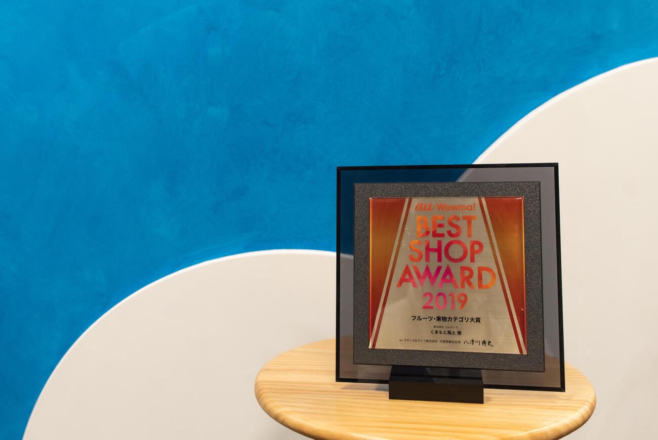 ベストショップアワード2019「食材・フルーツカテゴリ大賞」を受賞(3年連続)