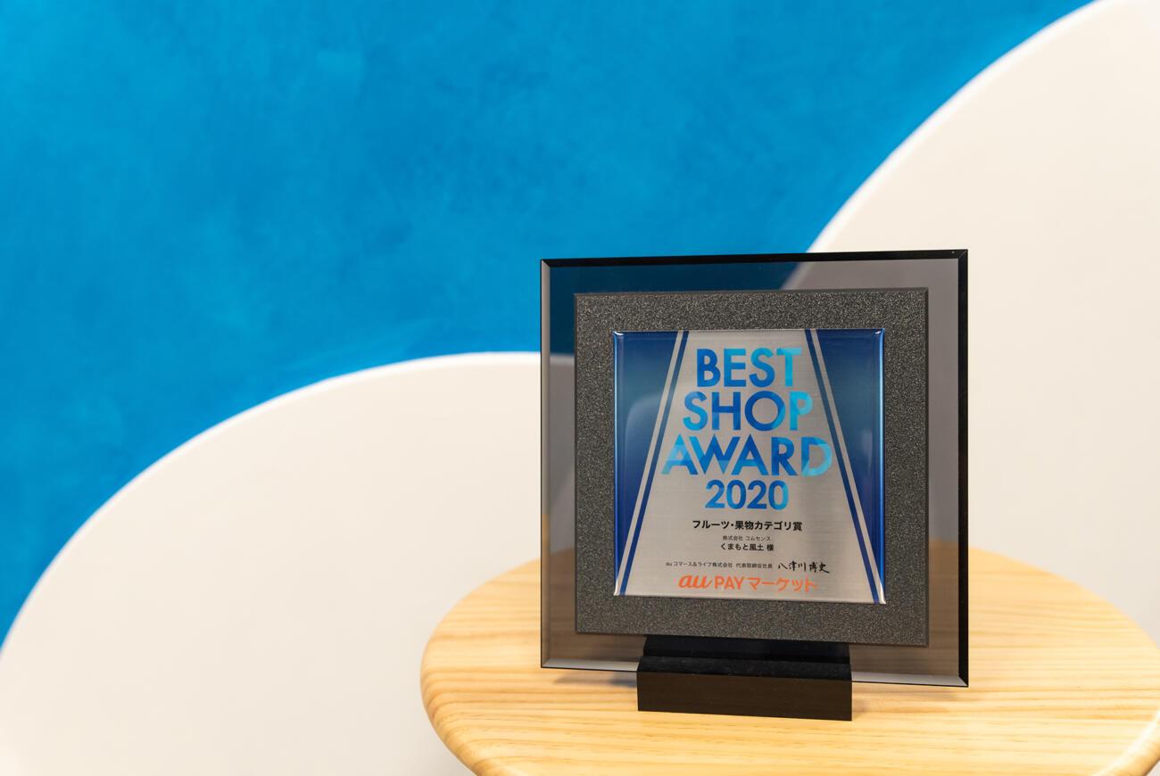 ベストショップアワード2020「食材・フルーツカテゴリ大賞」を受賞(4年連続)