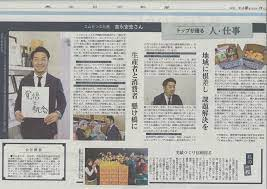 熊本日日新聞「トップが語る 人・仕事」に掲載されました!