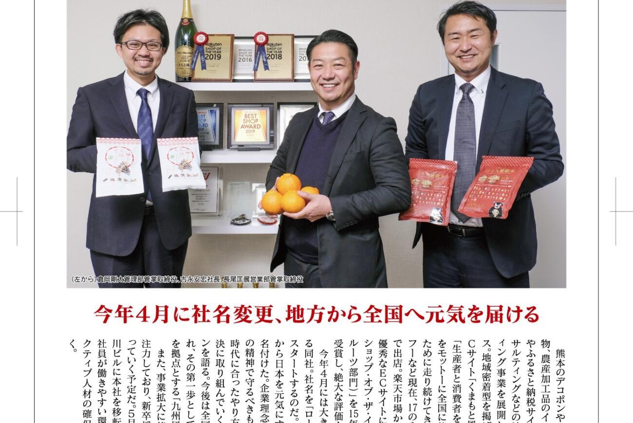 くまもと経済「KUMAMOTO leaders 2021」に掲載されました!