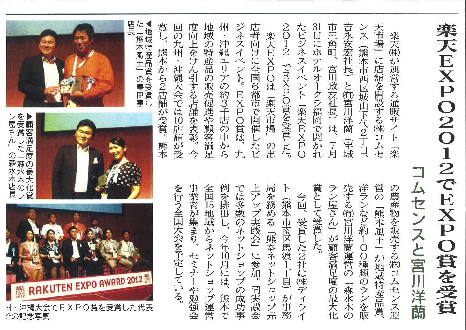 くまもと経済「楽天EXPO賞」について掲載されました!