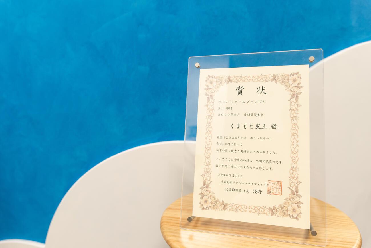 ポンパレグランプリ2020 食品部門「月間最優秀賞」を受賞(2月)