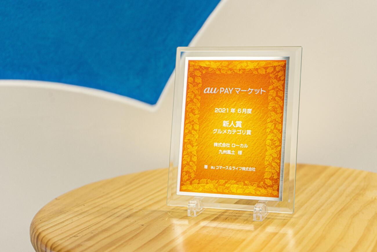 【九州風土】auPAYマーケット グルメカテゴリ賞「新人賞」を受賞(6月)