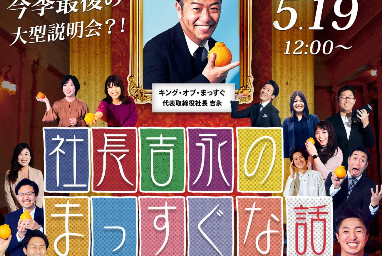 5月19日(水)【毎度好評の説明会、ついに千秋楽!】
