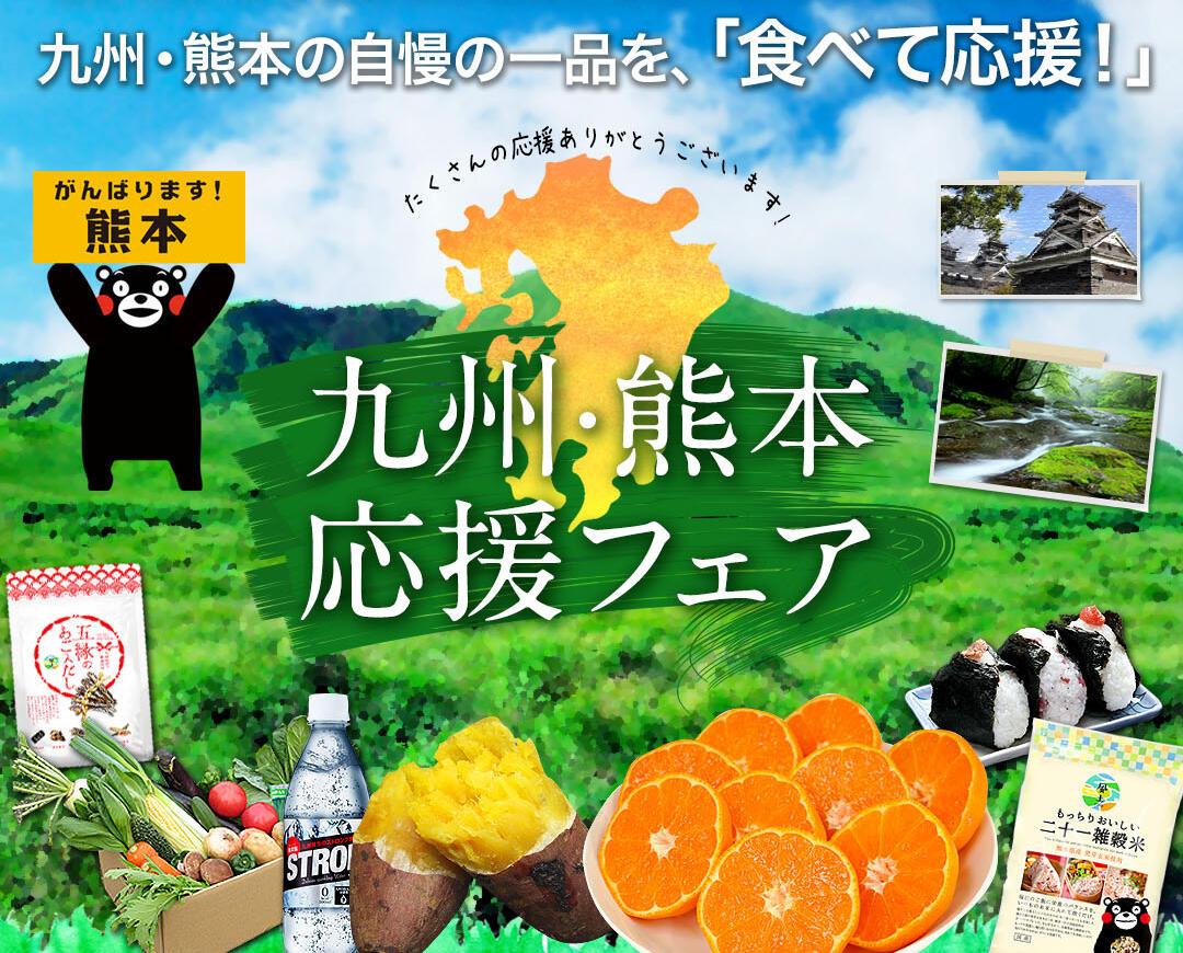 「九州・熊本応援フェア」で集まったたくさんの支援に感謝!【柗尾 琢磨】